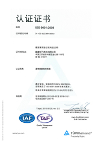 2-ISO9001-2008FPC